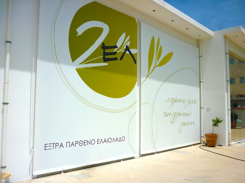 Ελληνικοί Ελαιώνες - Εγκαταστάσεις τυποποίησης ελαιολάδου